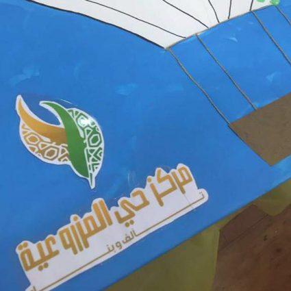 ورشة عمل (حسن التعامل مع الاخرين ) بالشراكه مع مركز حي المزروعية بالدمام