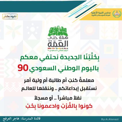 شاركونا الاحتفال باليوم الوطني السعودي في عامه التسعين (2)_001